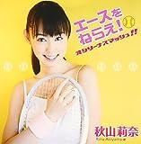Oshirina Smash!!