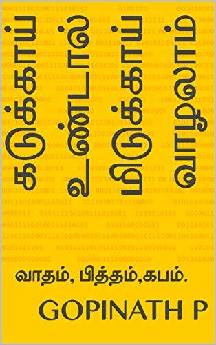 கடுக்காய் உண்டால் மிடுக்காய் வாழலாம்: வாதம், பித்தம்,கபம். (Tamil Edition) por Gopinath P