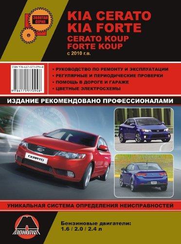 kia-cerato-cerato-koup-kia-forte-forte-koup-s-2010-gv-rukovodstvo-po-remontu-i-ekspluatatsii-regulya