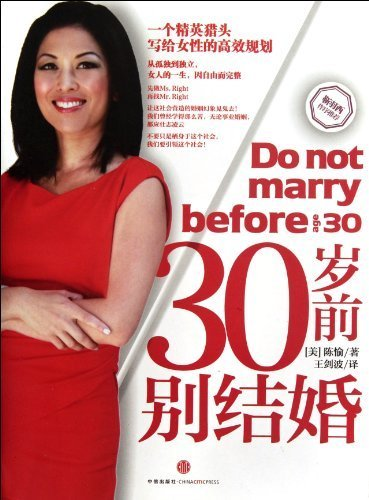 do-not-marry-before-age-30-chinese-edition-by-chen-yu-2012-01-06
