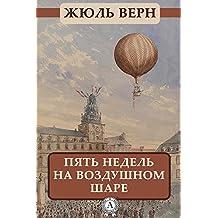 Пять недель на воздушном шаре (Russian Edition)