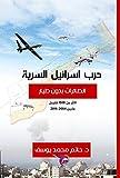 حرب إسرائيل السرية: الطائرات من دون طيار (Arabic Edition)