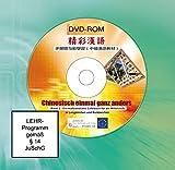 Chinesisch einmal ganz anders II [DVD-Rom in Kurz- und Langzeichen für die Mittelstufe]
