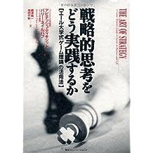 Senryakuteki shikō o dō jissensuruka : Ēru daigakushiki gēmu riron no katsuyōhō