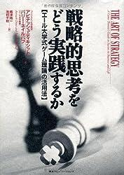 Senryakuteki shikoÌ