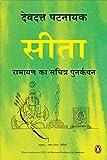 Sita: Ramayan Ka Sacharit Punarkathan