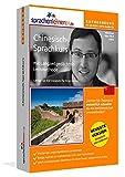 Chinesisch Reise-Sprachkurs: Chinesisch lernen für Urlaub in China. Software