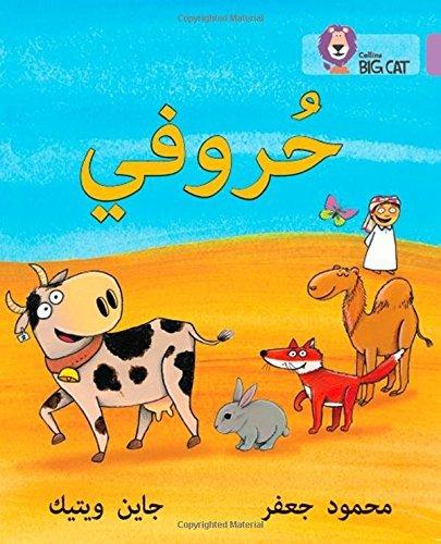 Collins Big Cat Arabic ??? My Letters: Level 1 (KG) by Collins UK (2016-01-08)