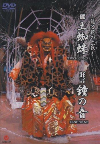 -No to Hana No Niya-Kyogen [Ka [DVD-AUDIO]