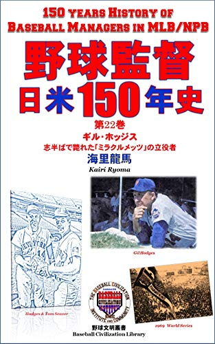 150 Years History of Basball Managers in MLB and NPB volume22: Gil Hodges The Outstanding Leader of Miracle Mets (Baseball Civilization Library) (Japanese Edition)