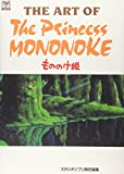 GHIBLI - The Art of The Princess Mononoke (Princesse Mononoke)