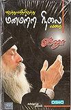 Maruthuvathilirunthu Manamattra Nilai Varai (Tamil Edition)