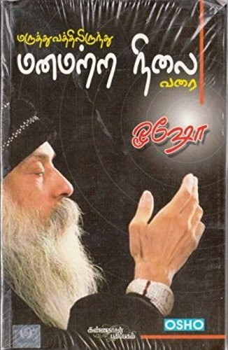 Books Of Osho In Pdf