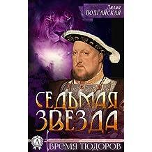 Седьмая звезда (Время Тюдоров) (Russian Edition)