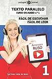 Aprender ruso - Texto paralelo - Fácil de leer | Fácil de escuchar: Lectura fácil en ruso: Volume 1 (CURSO EN AUDIO)