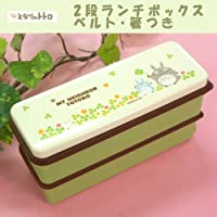 My Neighbor Totoro (clover) made of silicon Shirubuta two stage lunch box SSLW6 (japan import) by Skater