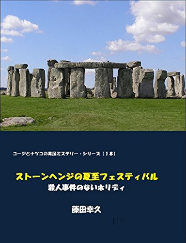 Summer Solstice at Stonehenge: Holidays without Murder UK Mystery Series (Japanese Edition)