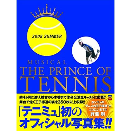 MUSICAL THE PRINCE OF TENNIS 2008 SUMMER (愛蔵版コミックス)