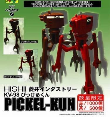 Preisvergleich Produktbild Patlabor Eispickel-kun (Brown) Soft Vinyl Figur (Japan-Import)