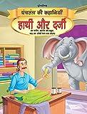 Hathi aur Darji - Book 14 (Panchtantra Ki Kahaniyan)