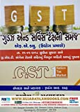GST - Goods and Service Tax In Gujarati 2018 Edition