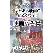 mataanoeigagamitakunarueigakoukokusyu (Japanese Edition)