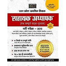 Uttar Pradesh Sahayak Adhyapak Bharti Pariksha 2019