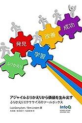 AJAIRUFURIKAERIKARAKACHIOUMIDASU: FURIKAERIEKUSASAIZUNOTURUBOKKUSU (Japanese Edition)