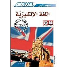 Assimil Englisch ohne Mühe für Araber: Lehrbuch in arabischer Sprache mit 4 Audio-CDs und 170 Min. Tonaufnahmen