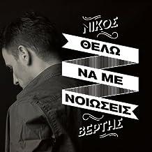 Thelo Na Me Niosis