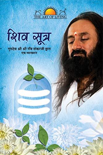 शिव सूत्र  (Hindi Edition) por श्री श्री रविशंकर