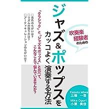 suisougaku keikensya no tameno jazz ando pops wo kakkoyoku ensou suru houhou: classic to jazz ando pops to kurabete konnnakotode nayannde imasenka (Japanese Edition)