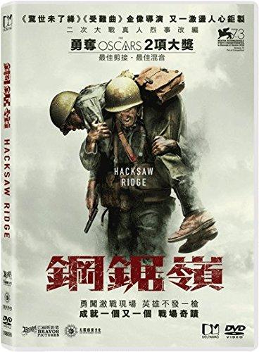 Hacksaw Ridge (Region 3 DVD / Non USA Region) (Hong Kong Version / Chinese subtitled) 鋼鋸嶺