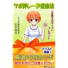 Pot press one second health law (Japanese Edition)