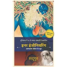 Inner Engineering: Anandmai Jeevan ke Sutra (Hindi Edition)