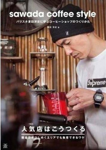 Sawada Coffee Style : Edition bilingue anglais-japonais par Hiroshi Sawada