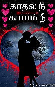 Kaathal ne Kaayam ne (Tamil Edition)