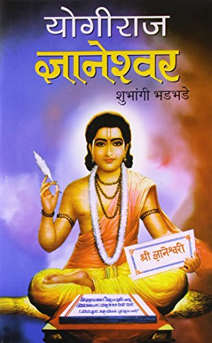 Yogiraj Gyaneshwar