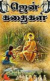 #2: Zen stories : ஜென் கதைகள் : Tamil story books for kids : tamil story : tamil short stories : tamil books: Tamil story books for adults : tamil story books :  (Tamil Edition)