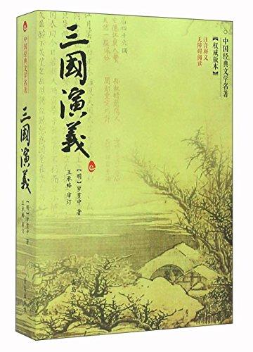 三国演义(无障碍阅读注音释义)/中国经典文学名著
