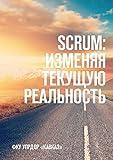 SCRUM: изменяя текущую реальность: ФКУ Упрдор «Кавказ»