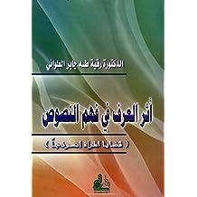 أثر العرف في فهم النصوص (قضايا المرأة أنموذجاً) (Arabic Edition)