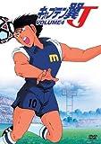 Captain Tsubasa J Vol.4 [DVD-AUDIO]