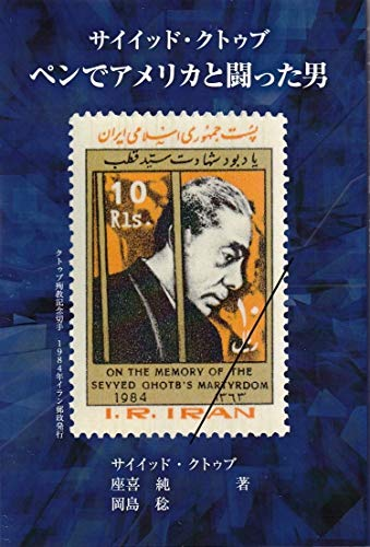 The Pen is Mightier Than the Sword: Sayyid Qutb (Japanese Edition)