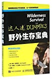 Wilderness Survival For Dummies (Chinese Edition)