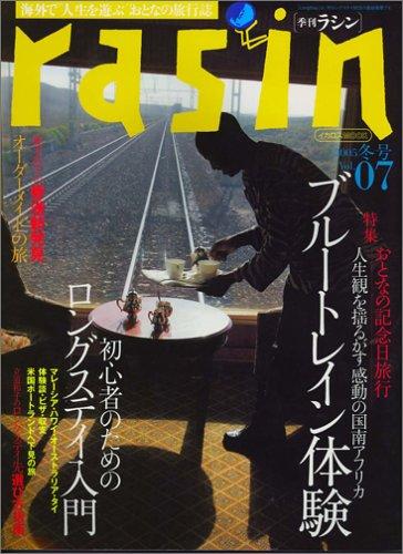 """rasin vol.07―海外で""""人生を遊ぶ""""おとなの旅行誌 (イカロス・ムック)"""