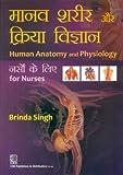 Human Anatomy And Physiology For Nurses (I N Hindi) (Pb 2015)