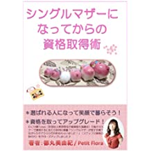 singlemotherninattekaranosikakusyutokujyutu singlemothergafutagowosodatenagara5nende500manentamethaimasita (Japanese Edition)