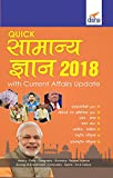 #10: Quick Samanya Gyan 2018 with Current Affairs update