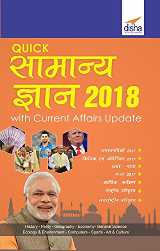 Quick Samanya Gyan 2018 with Current Affairs update